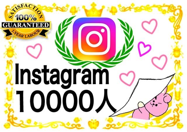 ★☆インスタグラム10000人フォロワー Instagram フォロワー 追加!【最高品質 凍結なし】祈願官製はがき 減少ゼロ★☆