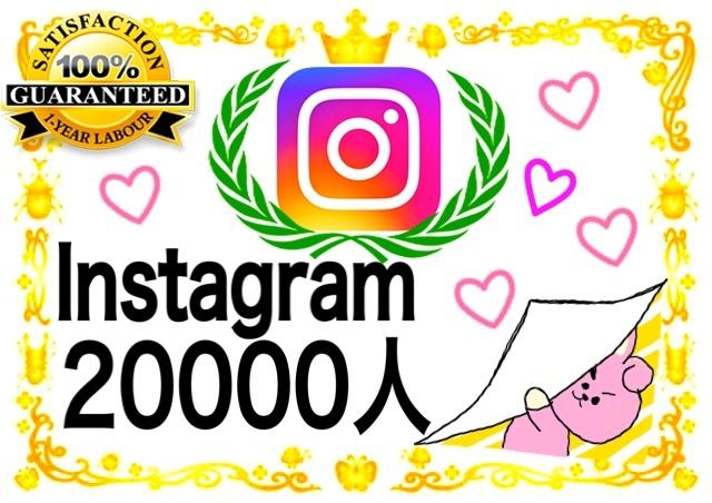 ★☆インスタグラム20000人フォロワー Instagram フォロワー 追加!【最高品質 凍結なし】祈願官製はがき 減少ゼロ★☆