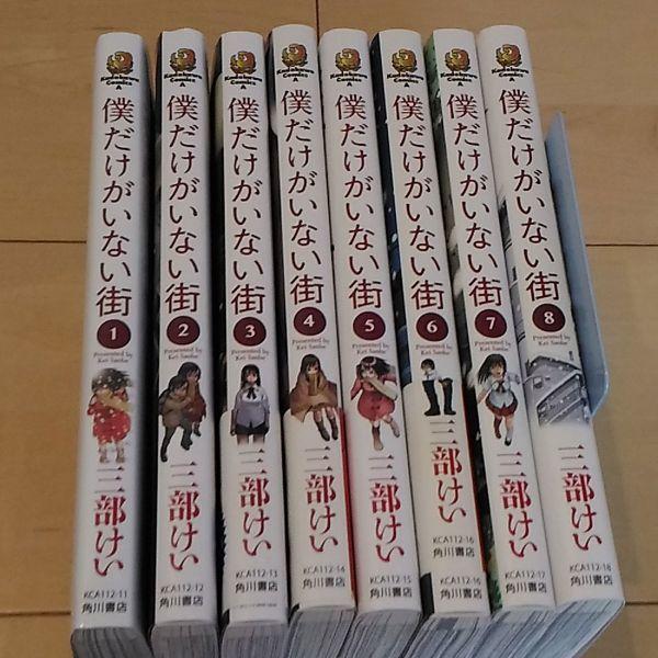 ★☆中古セットコミック 僕だけがいない街 全8巻 (カドカワコミックス・エース) 三部 けい☆★_画像2
