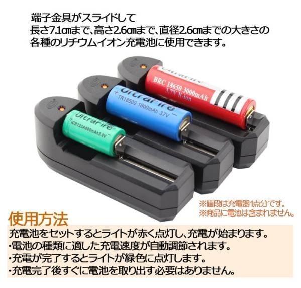【送料無料】万能リチウムイオン 充電池充電器 HG-103Li Li-ion専用(電池は付きません)_画像3