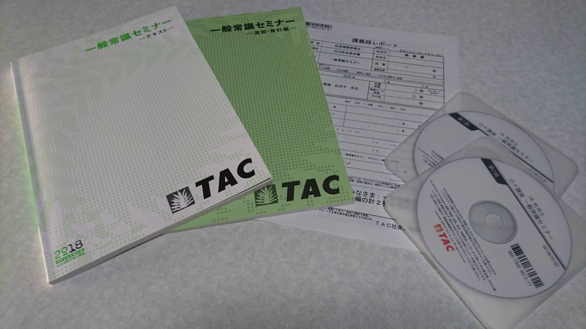2018 TAC 社労士 一般常識セミナー DVD2枚
