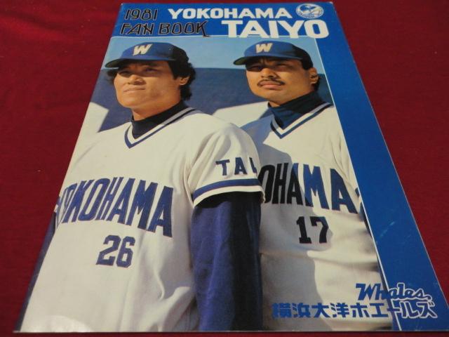 【プロ野球】横浜大洋ホエールズ1981ファンブック_画像1