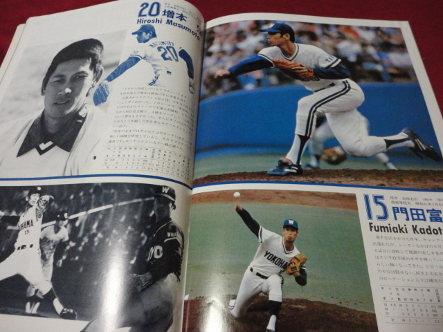 【プロ野球】横浜大洋ホエールズ1981ファンブック_画像2