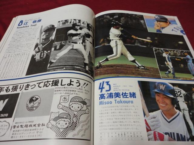 【プロ野球】横浜大洋ホエールズ1981ファンブック_画像3