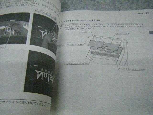 NB_REC1401 シャイニングフォースクロス エリュシオン アーケード筐体の説明書_画像3