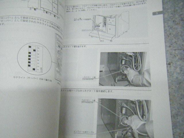 NB_REC1402 シャイニングフォースクロス エクレシア アーケード筐体の説明書_画像3