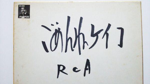 昭和55 サイン色紙 ★ ジョージ吉村 ★ ごめんねケイコ (RCA ビクター) 歌手 俳優_画像2