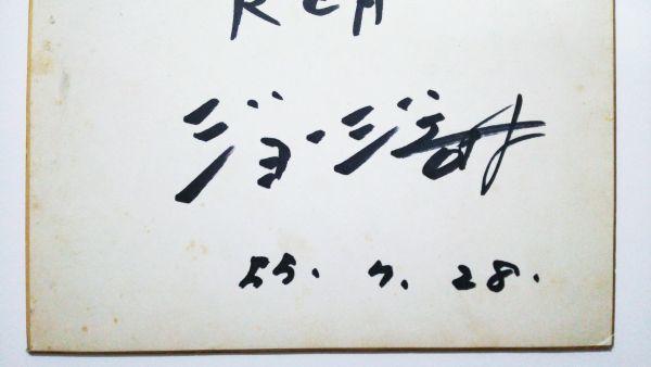 昭和55 サイン色紙 ★ ジョージ吉村 ★ ごめんねケイコ (RCA ビクター) 歌手 俳優_画像3