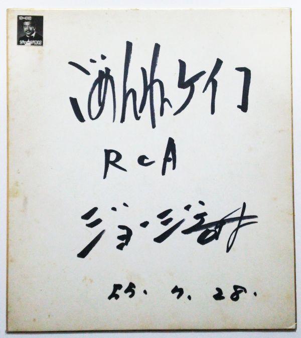 昭和55 サイン色紙 ★ ジョージ吉村 ★ ごめんねケイコ (RCA ビクター) 歌手 俳優_画像1