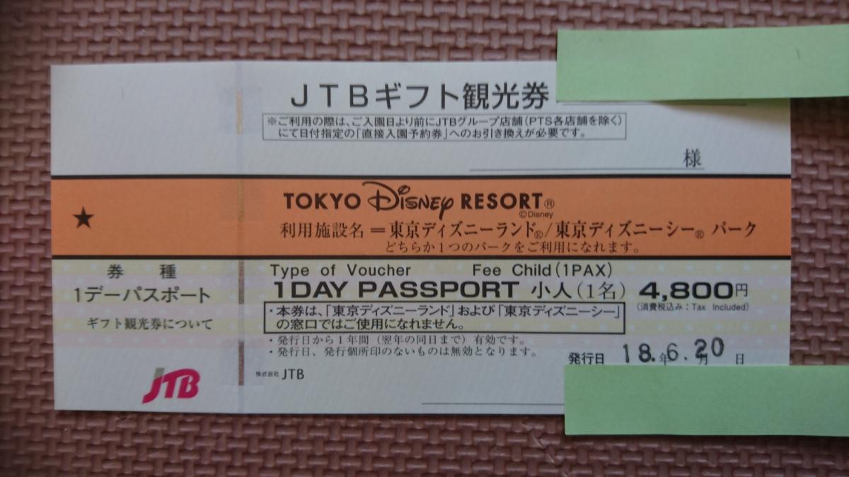 jtbギフト観光券 東京ディズニーランド・ディズニーシー 1dayパスポート