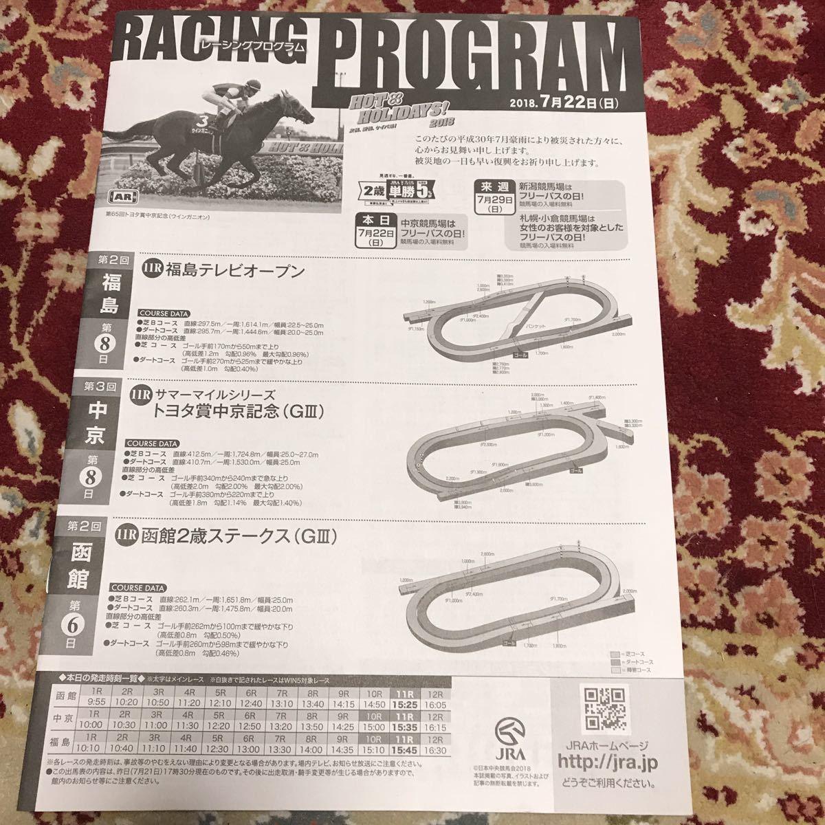 JRAレーシングプログラム2018.7月22日(日)中京記念(GⅢ)、函館2歳ステークス(GⅢ)、福島テレビオープン_画像1
