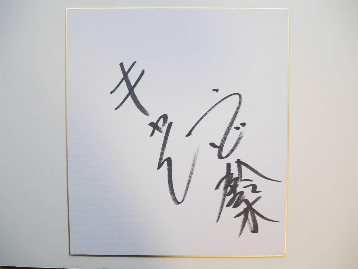 ウド鈴木さん直筆サイン入り色紙