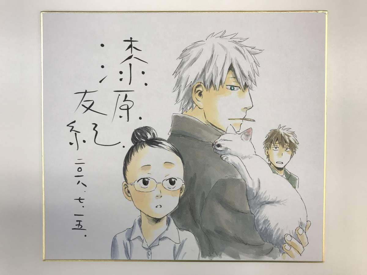 漆原友紀さん直筆イラストサイン色紙