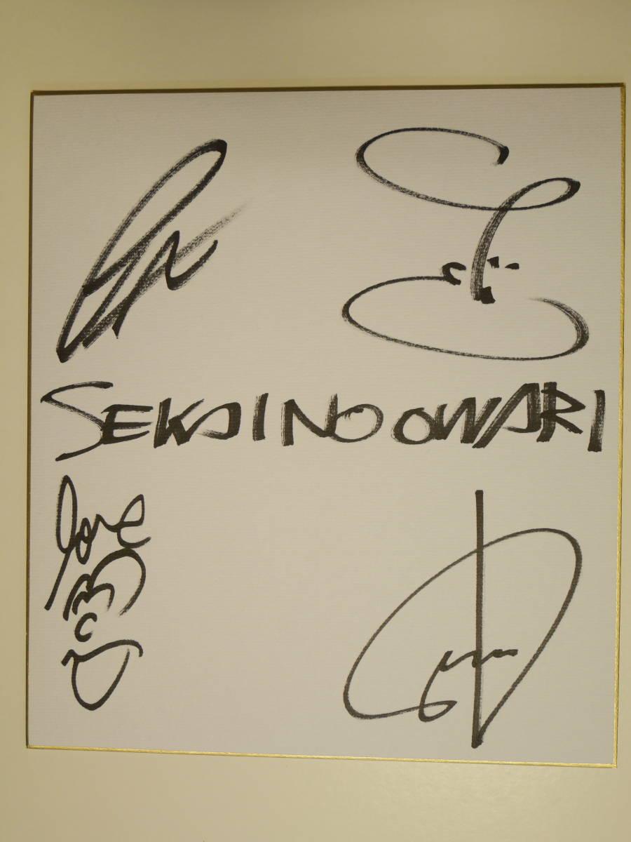 SEKAI NO OWARIさん直筆サイン入り色紙