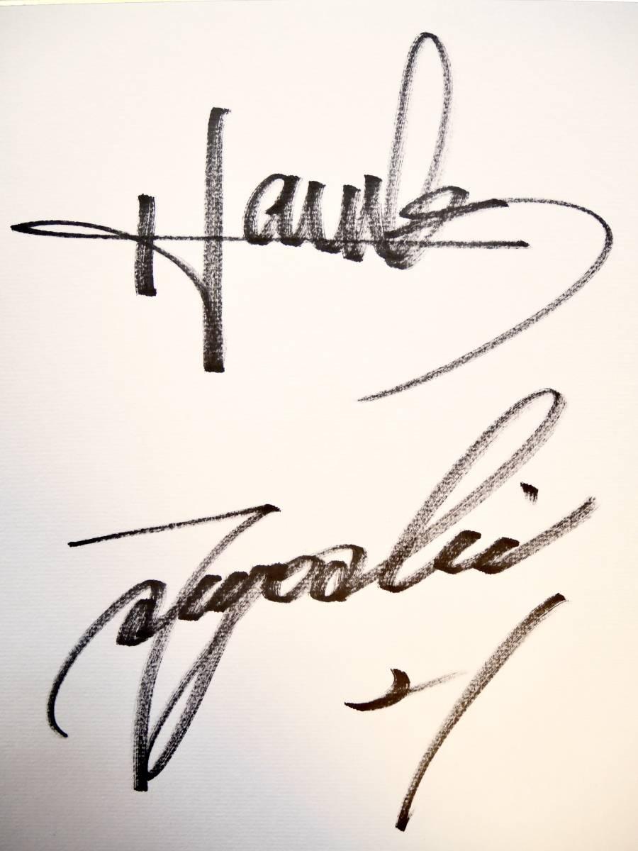 直筆サイン部分アップ