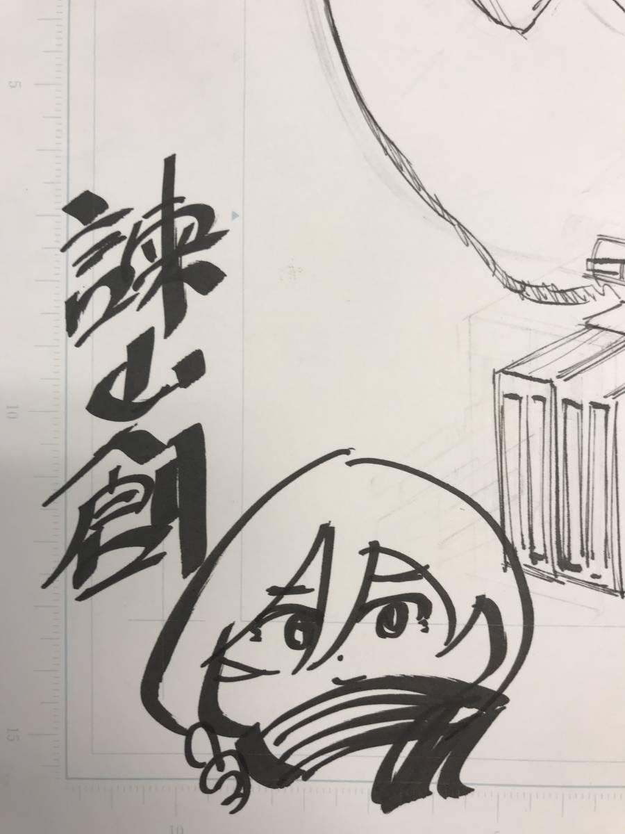 諌山創さん直筆サイン部分