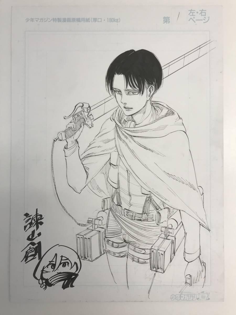 諌山創さん直筆イラストサイン作品