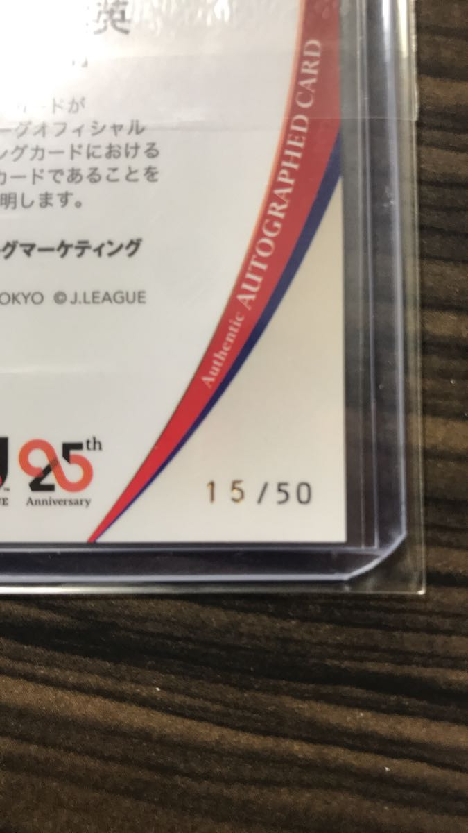 ジャージNo! ! 2018Jカード FC東京 久保建英 直筆サインカード 15/50_画像2