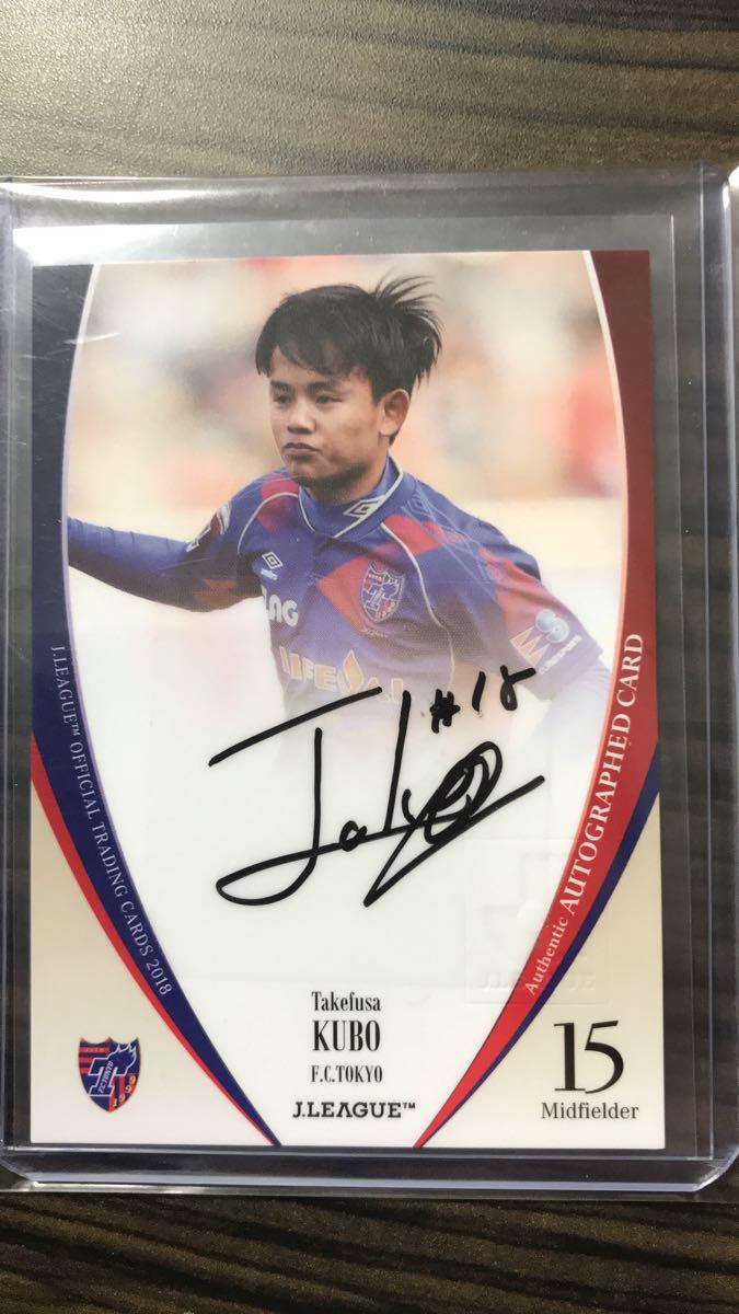 ジャージNo! ! 2018Jカード FC東京 久保建英 直筆サインカード 15/50