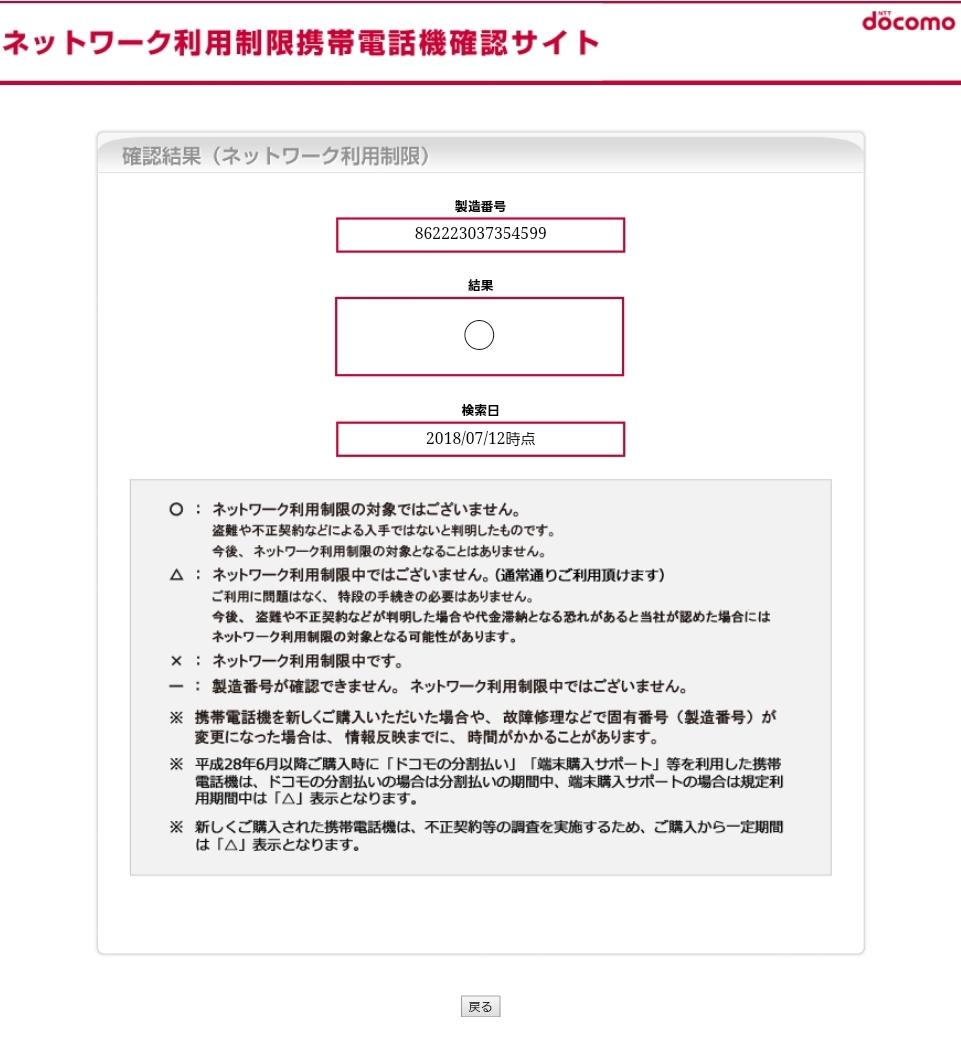 美品 NTTドコモ HUAWEI dtab Compact d-01J(ゴールド)【SIMロック解除済】_画像6