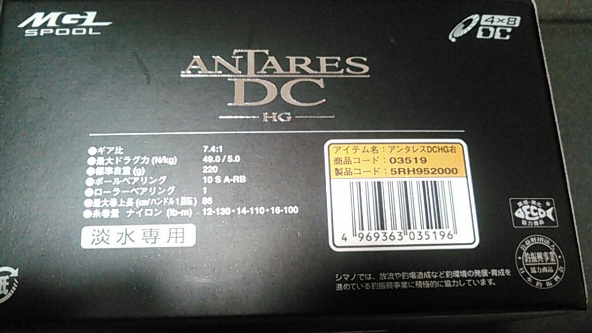 【新品】アンタレス ANTARES DC HG RIGHT (右)  ¥76,000-_画像3