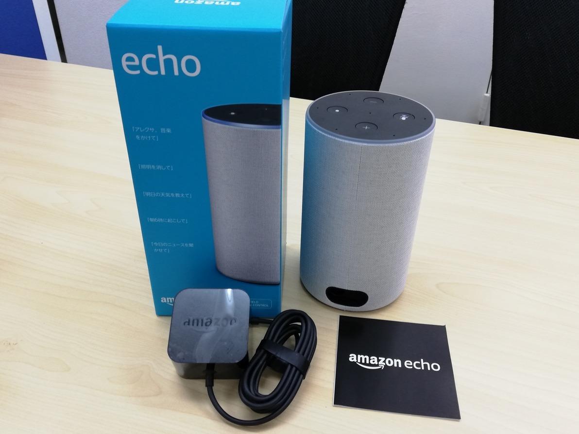 ★美品☆ Amazon Echo、サンドストーン (ファブリック) アマゾン エコー