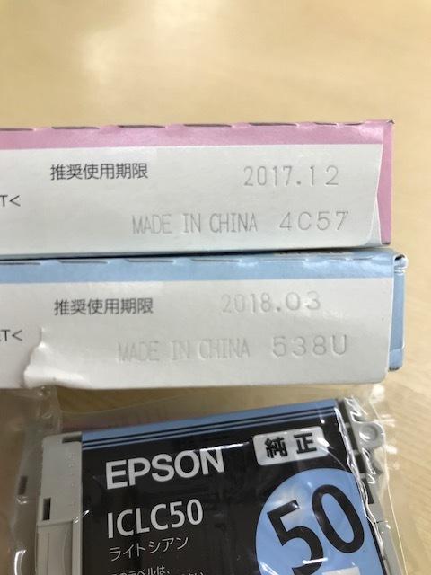 【1】未使用!! 期限切れ! EPSON エプソン 純正 プリンター インク カートリッジ 50 ICLC50 ライトシアン ICLM50 ライトマゼンタ_画像3