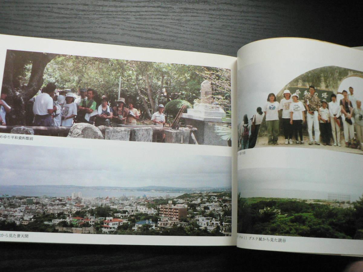 倭歌 阿児奈波 戦跡の旅 / 安部英康 1996年 _画像2