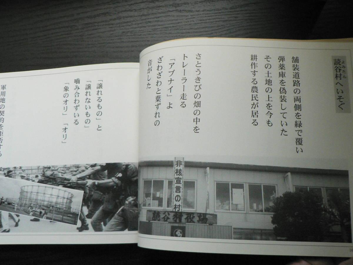 倭歌 阿児奈波 戦跡の旅 / 安部英康 1996年 _画像3