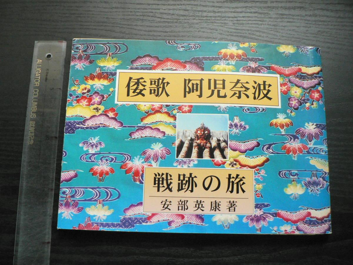 倭歌 阿児奈波 戦跡の旅 / 安部英康 1996年 _画像1