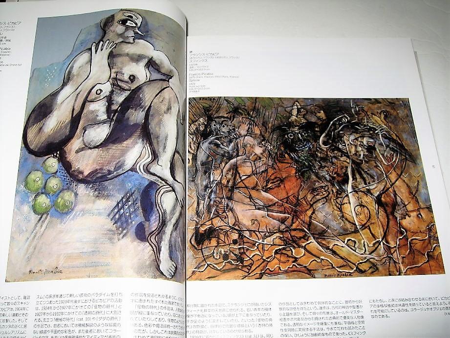 ◇【アート】シュルレアリスム展・2011年◆ダダ デキリコ マルセルデュシャン マンレイ ルネマグリット ダリ アンドレマッソン ピカビア_画像5