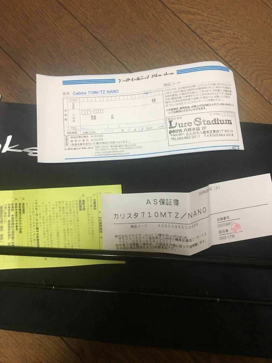 ヤマガブランクス YAMAGA Blanks カリスタ 710M TZ NANO