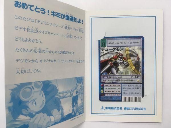 デジモンカード デュークモン Tv-4 美品 付属品あり【他にもデジモンカード多数出品中!】