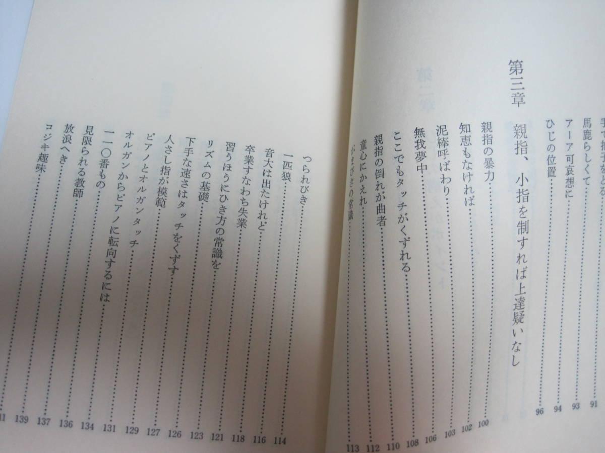 ON BOOKS 6 ピアノのおけいこ こ...