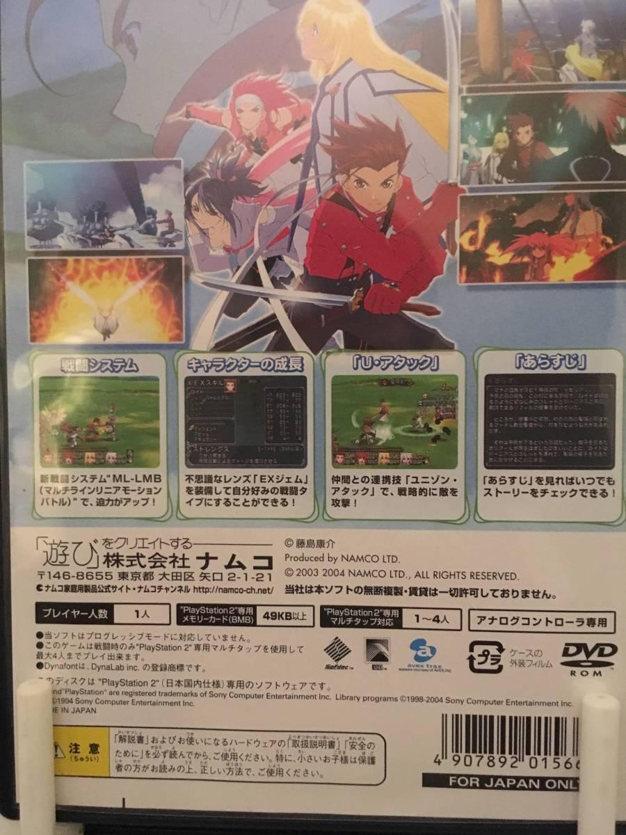 テイルズ オブ シンフォニア PlayStation2