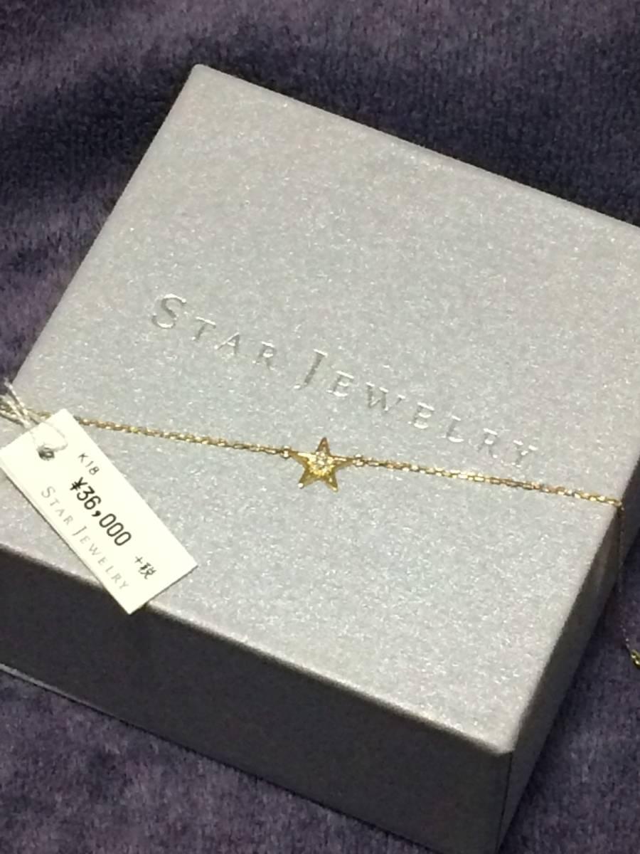 ★ 新品 スタージュエリー  K18 ブレスレット 星 スター ダイヤモンド ゴールド ボックス付き ★_画像1