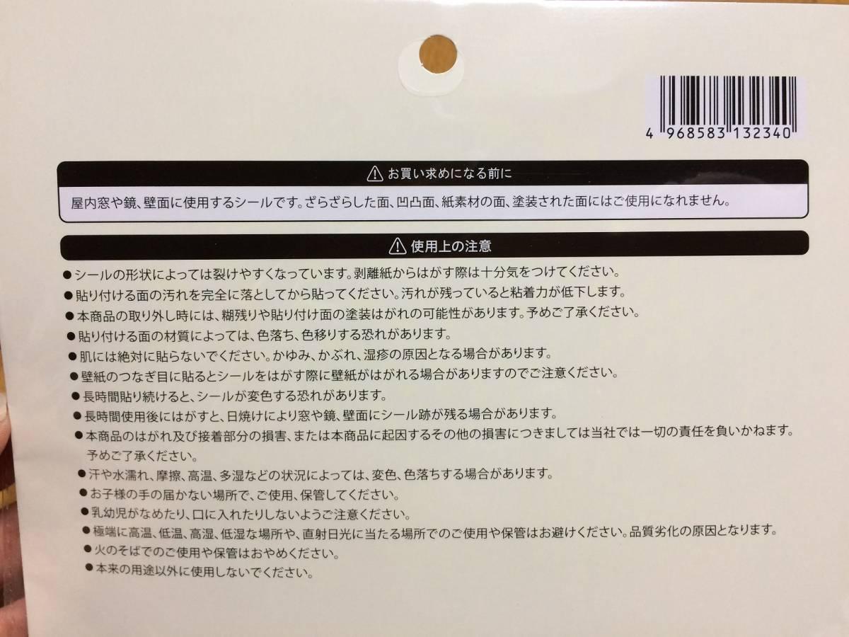 プリンセス ステンドグラス風 ウォールステッカー シール①_画像3