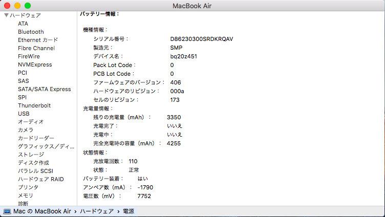 美品!MacBookAir(11-inch,Mid 2012) 1.7GHz intel Core i5 5GB SSD60GB 充放電少 + おまけUSB_画像10