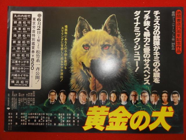 ヤフオク! - 57491『黄金の犬』...