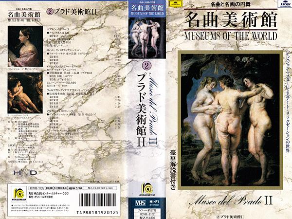 ◆中古VHS◆名曲美術館 2 プラド美術館Ⅱ(1991)◆名曲と名画の円舞・解説書付き