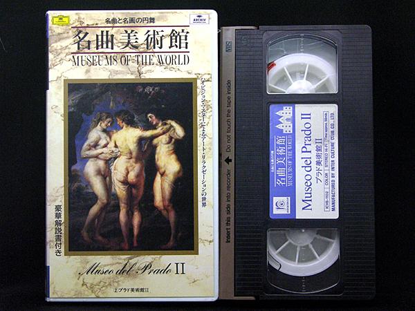 ◆中古VHS◆名曲美術館 2 プラド美術館Ⅱ(1991)◆名曲と名画の円舞・解説書付き_画像2