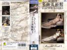 * used VHS* masterpiece art gallery 1 Prado art gallery Ⅰ(1991)* masterpiece . name .. jpy Mai * explanation document