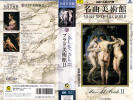 * used VHS* masterpiece art gallery 2 Prado art gallery Ⅱ(1991)* masterpiece . name .. jpy Mai * explanation document