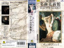 * used VHS* masterpiece art gallery 3 Roo vuru art gallery Ⅰ(1991)* masterpiece . name .. jpy Mai * explanation document