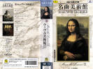 * used VHS* masterpiece art gallery 4 Roo vuru art gallery Ⅱ (1991)* masterpiece . name .. jpy Mai * explanation document