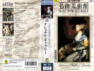 * used VHS* masterpiece art gallery 7 National * guarantee Lee (1991)* masterpiece . name .. jpy Mai * explanation document