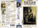 * used VHS* masterpiece art gallery 13 dress ten picture pavilion (1991)* masterpiece . name .. jpy Mai * explanation document