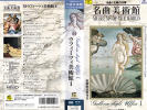 * used VHS* masterpiece art gallery 14ufi-tsi art gallery Ⅰ (1991)* masterpiece . name .. jpy Mai * explanation document