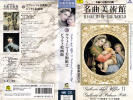 * used VHS* masterpiece art gallery 15ufi-tsi art gallery Ⅱ/piti picture pavilion (1991)* masterpiece . name .. jpy Mai * explanation document