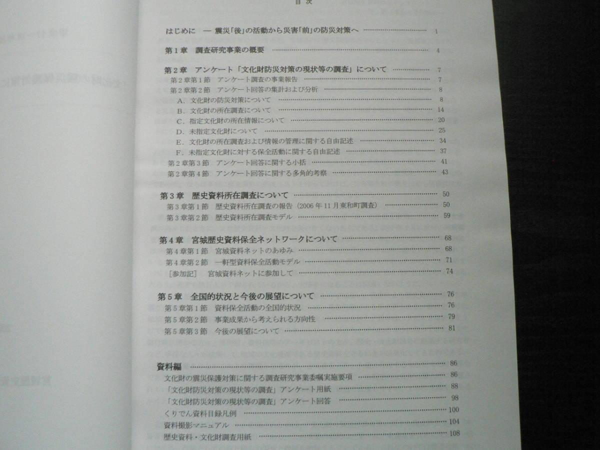 水の文化36 愛知用水50年 / ミツカン 水の文化センター 2010年 愛知県 尾張 知多半島_画像2